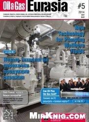 Oil & Gas Eurasia - №5, 2014