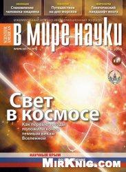 Журнал В мире науки №6 2014
