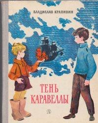 Книга Тень Каравеллы