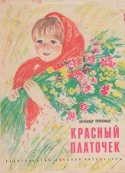 Книга Красный платочек