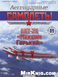 Журнал Легендарные самолеты №89