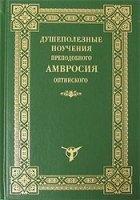 Книга Душеполезные поучения преподобного Амвросия Оптинского