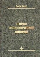 Журнал Теория экономической истории