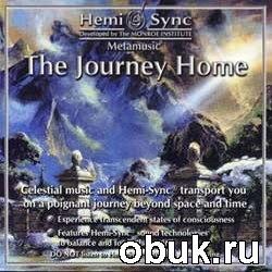 Hemi-Sync - Путешествие домой. The Jorney Home (аудиокнига)