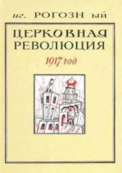 Книга Церковная революция 1917 года