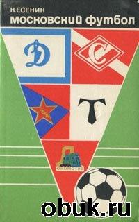Книга Московский футбол