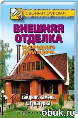 Книга М. Жмакин - Внешняя отделка загородного дома и дачи