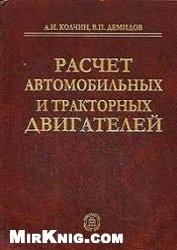 Книга Расчет автомобильных и тракторных двигателей