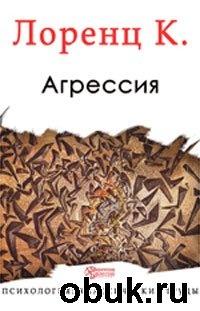 Книга Агрессия
