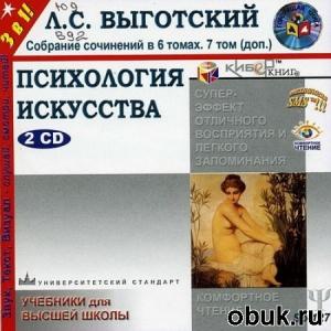 Аудиокнига Выготский Л.С.  - Психология искусства. Том 7 (аудиокнига)