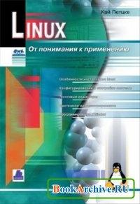 Книга LINUX. От понимания к применению.