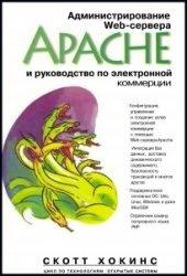 Книга Администрирование Web-сервера Apache и руководство по электронной коммерции