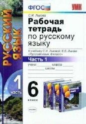Книга Рабочая тетрадь по русскому языку. 6 класс. В 2 частях