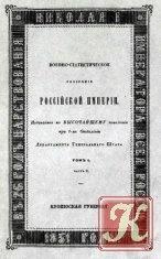 Книга Книга Военно-статистическое обозрѢнiе Россiйской имперiи