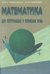 Книга Математика для поступающих в серьезные вузы