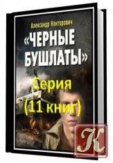 Книга Черные бушлаты /11 книг
