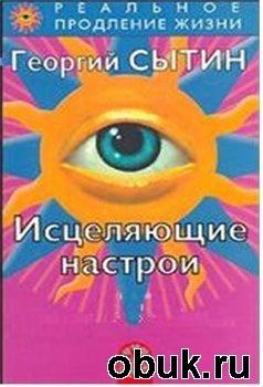 Книга Исцеляющие психологические настрои