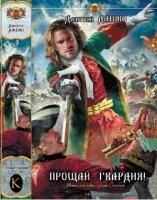 Книга Дмитрий Дашко в 9 книгах fb2 11,62Мб