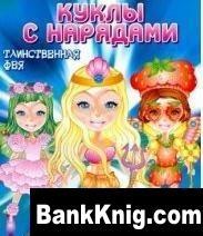 Журнал Таинстивенная фея. Кукла с нарядами pdf  8,3Мб