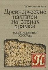 Книга Древнерусские надписи на стенах храмов. Новые источники XI-XV вв