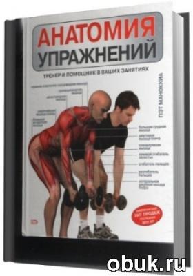 Книга Анатомия упражнений. Тренер и помощник в ваших занятиях