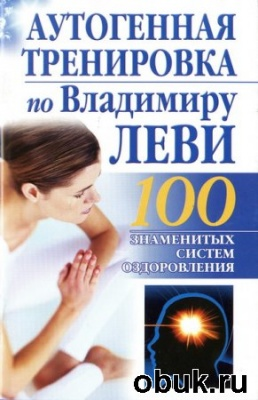 Книга Бах Б. - Аутогенная тренировка по Владимиру Леви