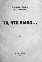 Книга То, что было... pdf 22,9Мб