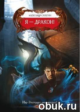 Книга Сапегин Александр. Я - Дракон!