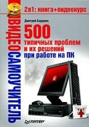 Видеосамоучитель. 500 типичных проблем и их решений при работе на ПК