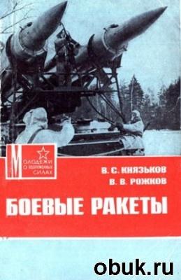 Книга Боевые ракеты