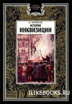 Книга Мейкок А. - История инквизиции