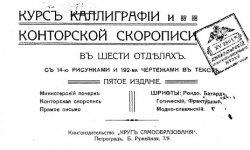 Книга Курс каллиграфии и конторской скорописи в шести отделах