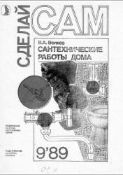 Книга Сделай сам (Знание) №9-1989г.