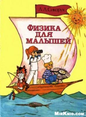 Книга Физика для малышей