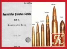 Kennblätter Fremden Geräts. Heft 8A Munition bis 3,6 cm