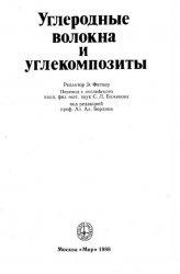 Книга Углеродные волокна и углекомпозиты