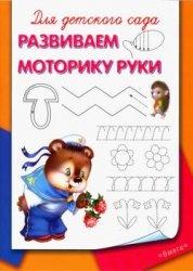 Книга Развиваем моторику руки. Для детского сада