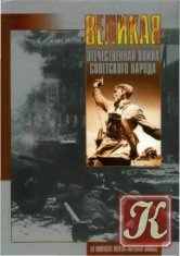 Книга Великая Отечественная война советского народа (В контексте Второй мировой войны)