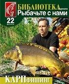 Журнал Библиотека журнала Рыбачьте с нами Выпуск 22 Карпфишинг