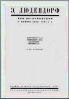 Книга Мои воспоминания о войне 1914-1918 годов (в 2-х томах)