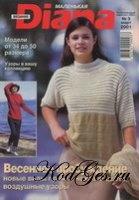 Журнал Маленькая Diana 2001-03