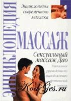 Книга Сексуальный массаж Дао