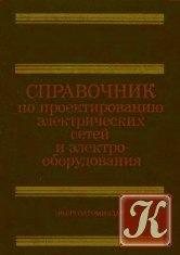 Книга Справочник по проектированию электрических сетей и электрооборудования