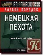 Книга Немецкая пехота Второй мировой войны