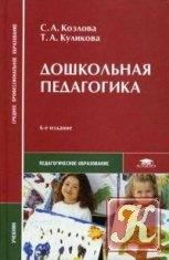 Книга Дошкольная педагогика