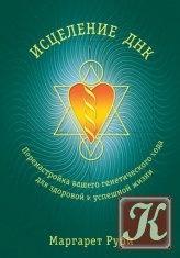 Книга Исцеление ДНК