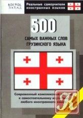 Книга 500 самых важных слов грузинского языка