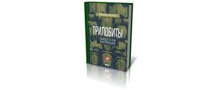 Книга О загадках трилобитов — существ, которые когда-то правили миром — остроумно рассказывает Ричард Форти, большой знаток этих живо