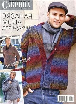 Журнал Сабрина. Спецвыпуск № 11 (2011) Вязаная мода для мужчин