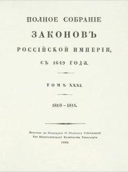 Книга Полное собрание законов Российской Империи. Том 31. 1810 - 1811